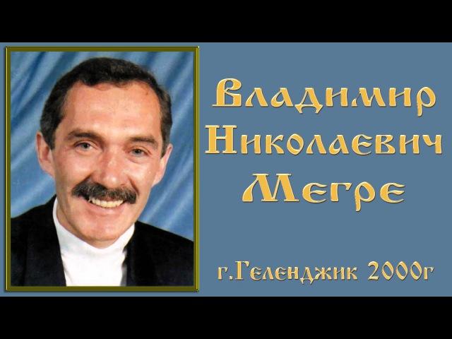 Владимир Николаевич Мегре Геленджик 2000