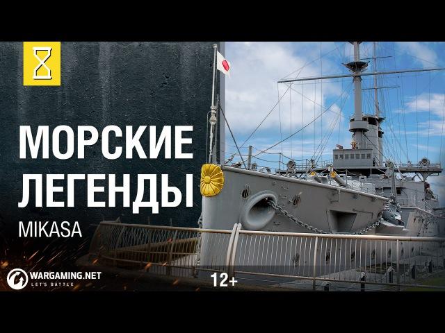 Морские Легенды IJN Mikasa World of Warships