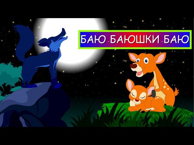 Баю баюшки баю не ложися на краю Колыбельная Ancient Russian Lullaby