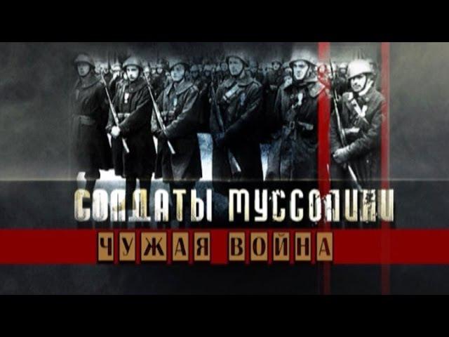 Обратный отсчёт Солдаты Муссолини Чужая война