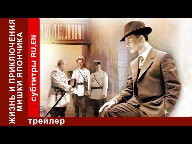 Однажды в Одессе Once upon a Time in Odessa Жизнь и Приключения М Япончика Трейлер StarMedia