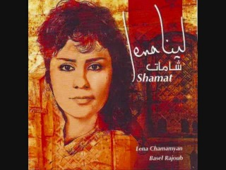 Lena Chamamyan - Lama Bada yatathana (لما بدا يتثنى)