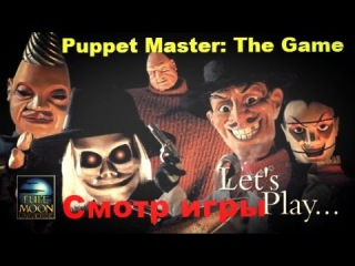 Puppet Master: The Game смотр игры