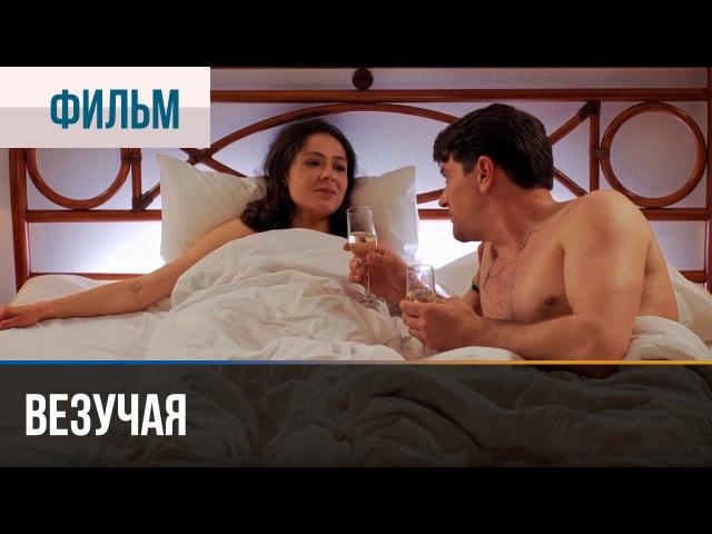 ▶️ Везучая Мелодрама Фильмы и сериалы Русские мелодрамы