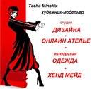 Фотоальбом Таши Минских