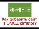 Как добавить сайт в DMOZ каталог