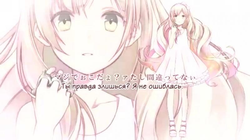 Utata-P ft. MAYU - Youre Seriously Mad Im Not Mistaken Here マジでぉこだょ?ァたし間違ってなぃ rus sub
