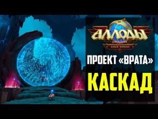 """Аллоды Онлайн: Каскад [Проект """"Врата""""]"""