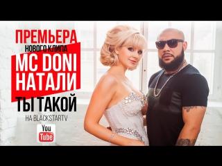 MC Doni feat. Натали - А ты такой мужчина с Бородой))) 😂😂😂