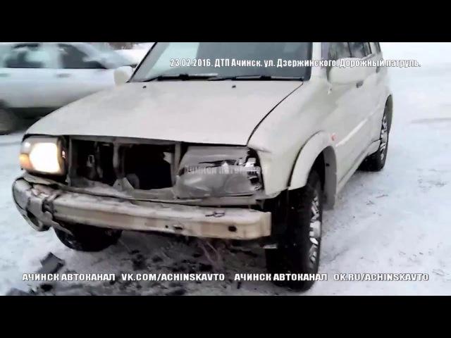 23.02.2016 ДТП Ачинск. ул. Дзержинского. Дорожный патруль.