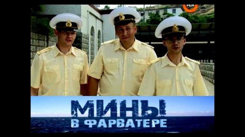 Мины в фарватере 6 серия МИНЫ В ФАРВАТЕРЕ сериал о моряках любви верности и дружбе