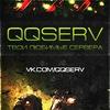QQSERV | Зомби сервера КС | CS 1.6