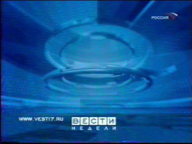 Вести недели Россия 17 03 2007 Анонс