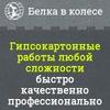 Гипсокартонные и малярные работы в Белгороде