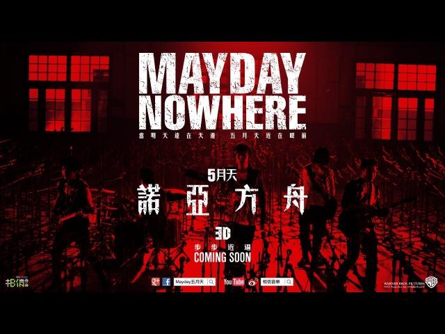 五月天諾亞方舟Mayday NOWHERE 3D 電影首支官方預告