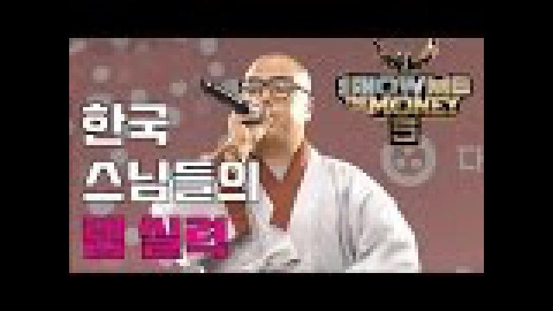스님들의 랩실력 (Korean Monks Rap)