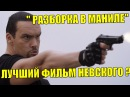 РАЗБОРКА В МАНИЛЕ - лучший фильм Невского? [ОБЗОР] | УАЙЛД