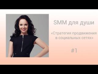 """SMM для души """"Стратегия продвижения в социальных сетях"""" #1"""