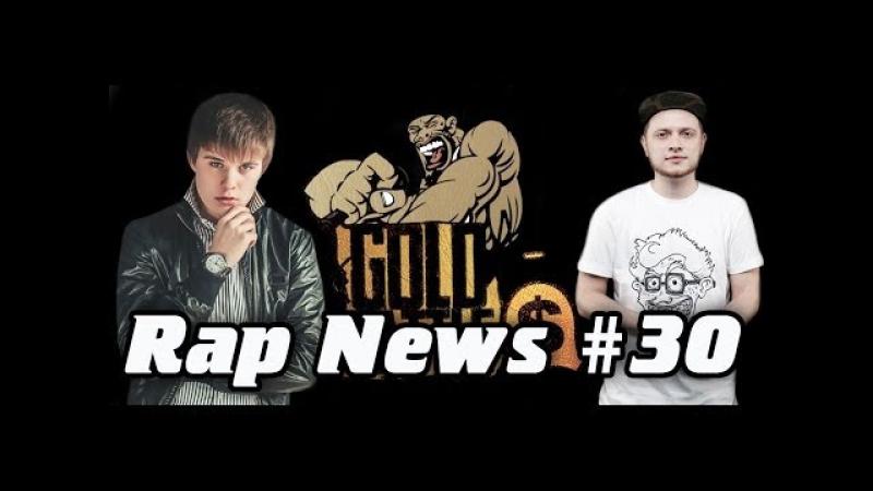 RapNews 30 [Anacondaz, GOLD BATTLE, H1GH, Billy Milligan]