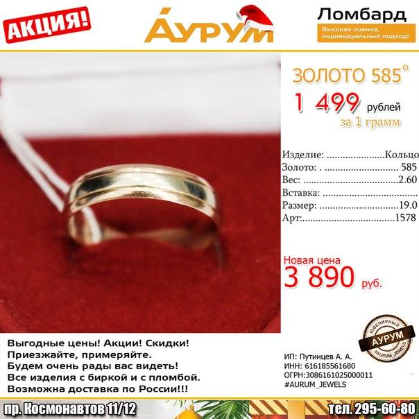 Золота ульяновска за грамм ломбардах цена в барнауле ломбард каталог в