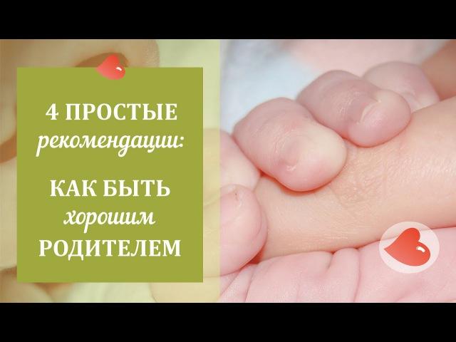 Контакт с новорожденным как быть родителем, на которого малыш может положиться - Ольга Писарик