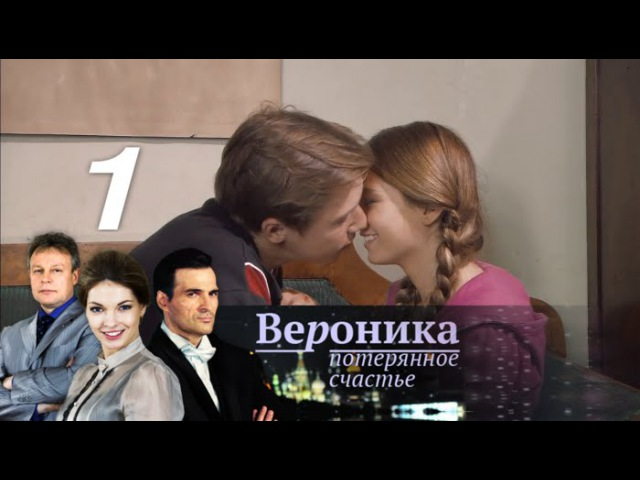 Вероника Потерянное счастье Серия 1 2012 @ Русские сериалы