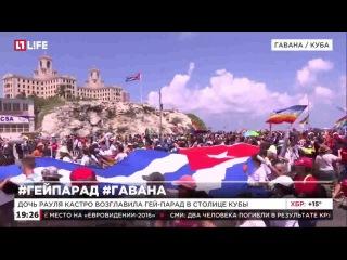 Дочь Рауля Кастро возглавила гей-парад в столице Кубы