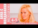 Сериал Анка с Молдаванки 4 и 5 серия 2015 Full HD