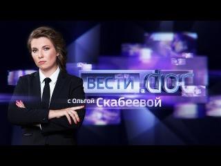 """Вести.doc: """"саммит НАТО и право Донбасса на жизнь"""" от"""
