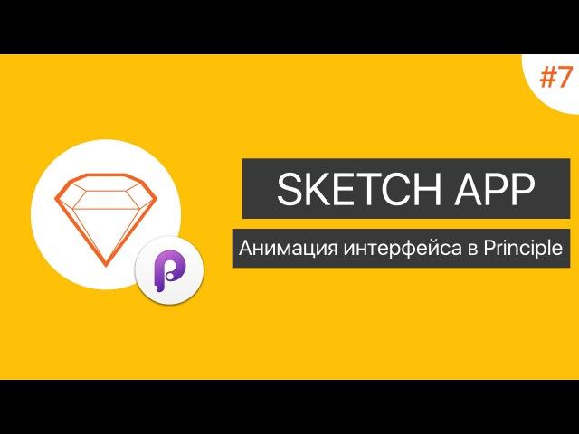 UI в Sketch App Урок 7. Анимация интерфейса в Principle