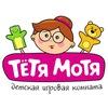 Детская игровая комната няня Тетя Мотя Минск