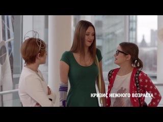 Кризис нежного возраста / сериал на ТНТ / 1 сезон / анонс