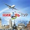 НИКОЛЬ-тур — туры из Наро-Фоминска