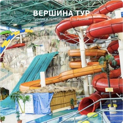 Афиша Челябинск Тур в Аквапарк Лимпопо из Челябинска