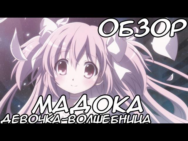 Обзор на аниме Девочка волшебница Мадока или Mahou Shoujo Madoka Magica