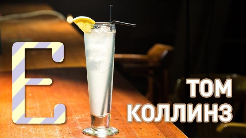 Том Коллинз — рецепт коктейля Едим ТВ