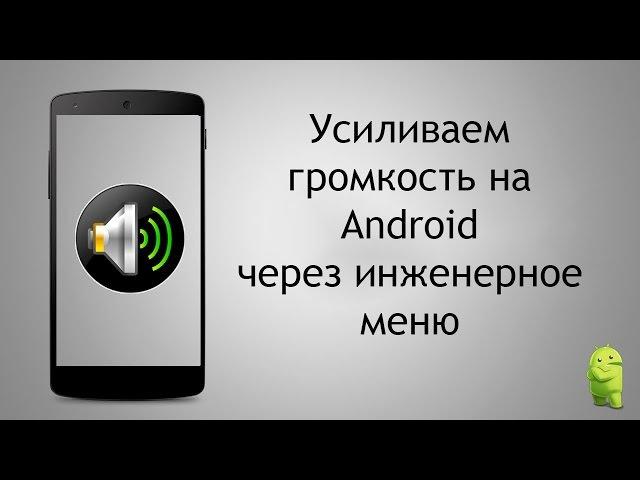Увеличиваем громкость на Аndroid до максимума за 2 минуты increase volume android