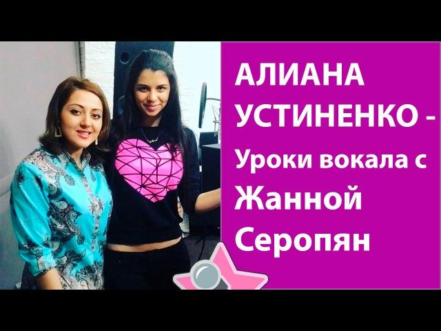 Урок вокала Алиана Устиненко Гобозова в гостях у Жанны Серопян
