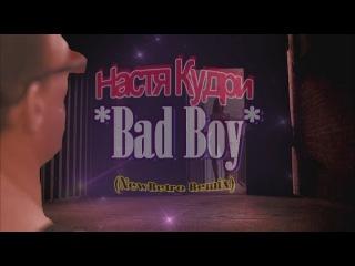 Настя Кудри – Bad Boy (NewRetro- Remix)