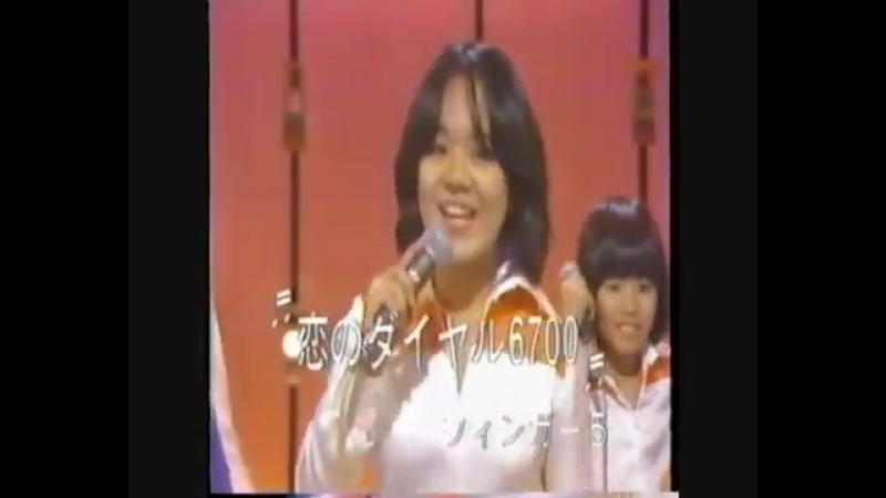 フィンガー5 ずうとるび 恋のダイヤル6700 みかん色の恋 榊原郁恵