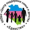 """Центр поддержки семьи и детства """"Единство"""" ККОБО"""