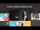 Процесс создания дизайна сайта салона красоты. Мастер веб-дизайна 7