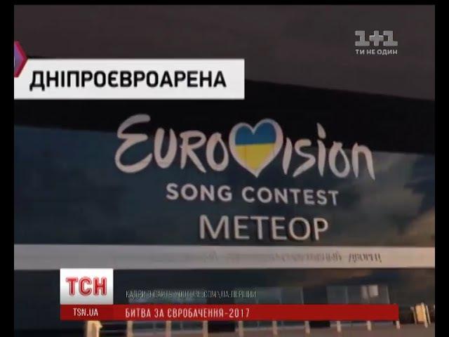 Оргкомітет оголосив трійку міст, в яких може відбутися Євробачення-2017