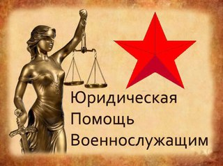 военный юрист мурманск