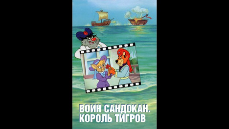 Воин Сандокан Король тигров 18 серия