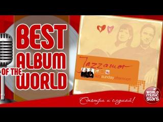 Jazzamor ✬ Лучшие Альбомы Мира ✬ Lazy Sunday Afternoon ✬ Best Album of the World