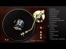 Аркадий КОБЯКОВ - С душой наедине Альбом 2013