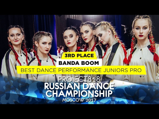 BANDA BOOM ★ 3RD PLACE PERFORMANCE JUNIORS PRO ★ RDC17 ★Project818 Russian Dance Championship