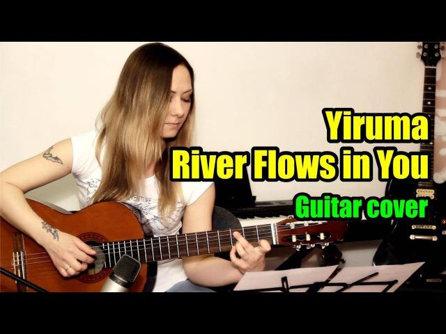 River Flows in You - Yiruma | На гитаре разбор