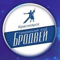 Логотип Школа танцев тренинги Бродвей / Красноярск